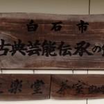 Hekisui-en